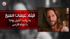 عیسی مسیح انجیل یوحنا